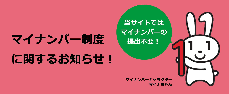 マイナンバー制度に関するお知らせ!